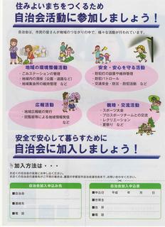 12/  加入促進 裏面.png