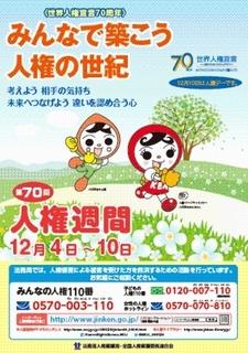 12/10 人権週間.jpg