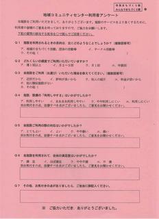 12/12 アンケート.png