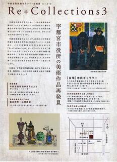 12/4 参道スクエア企画展.png