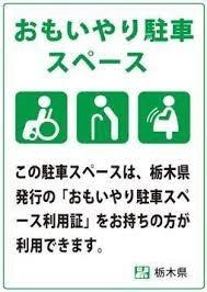 12/7 駐車スペース 栃木県.jpg