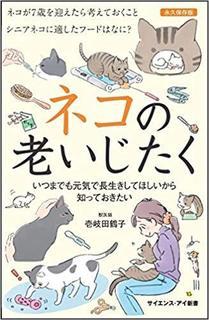 2/1 猫の老い支度.jpg