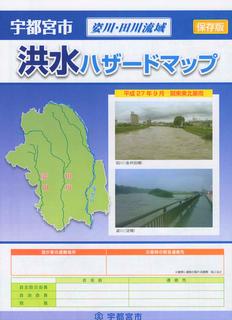 2/19 洪水ハザードマップ.png