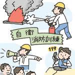 2/21 消防訓練�A.png