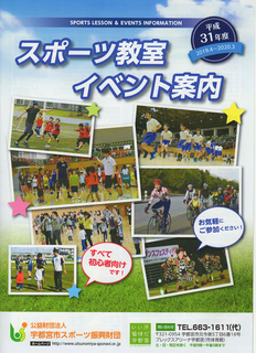 2/28 スポーツ教室.png