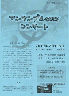 2/5 アンサンブルコンサート.png