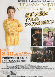3/10 青少年コンサート.png