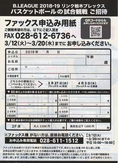 3/13 ブレックス裏面.png