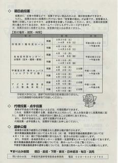 3/15 回覧 投票日 裏面.png