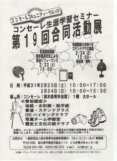 2/14 コンセーレ.png