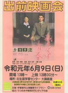 4/23 出前映画会.png