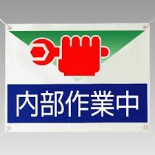 4/5 内部作業中.png