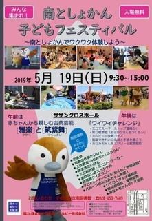 5/14 子どもフェスティバル.jpg