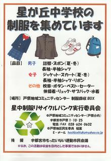 5/15 制服リサイクル.png