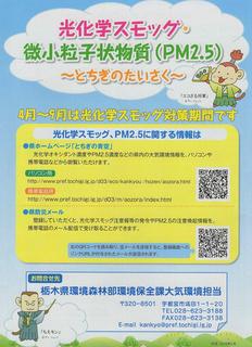 5/17 光化学スモッグ.png
