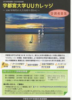 5/18 宇都宮大学.png