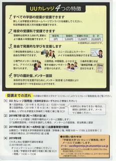 5/18 宇都宮大学 裏面.png