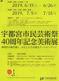 5/24 市民芸術祭.png