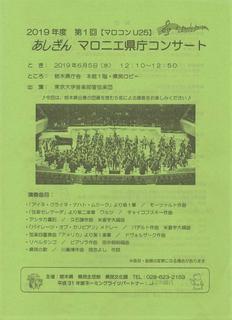 5/30 県庁コンサート.png