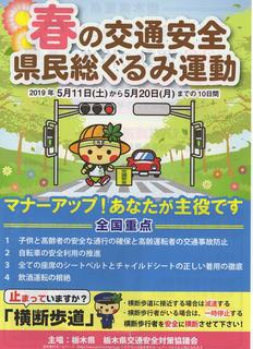 5/9 交通安全運動 表.png