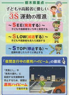 5/9 交通安全運動 裏面.png