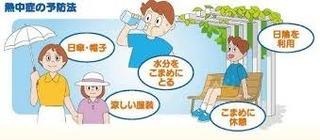 6/1 熱中症予防.jpg