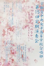 6/11 定期演奏会.png