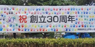 6/16 上戸小.jpg