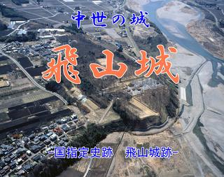 6/19 とびやま城.jpg