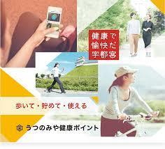 6/23 健康ポイント➋.png