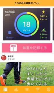 6/23 健康ポイントアプリ.png