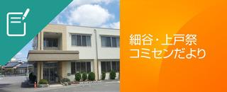 6/25 ブログ コミセン.jpg