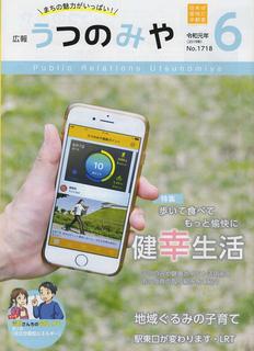 6/3 広報うつのみや.png