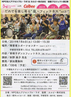 6/7 ダンスフイットネス 表.png