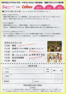 6/7 フイットネス 裏面.png