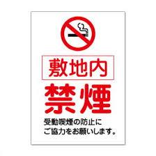 7/1 敷地内禁煙.png