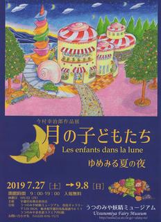 7/11 妖精美術館.png