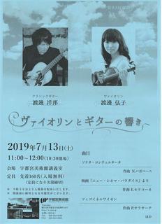 7/11 美術館 演奏会.png