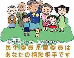 7/18 民生委員.png