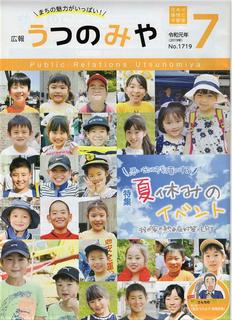 7/2 広報誌.png