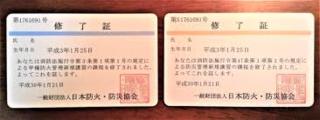 7/22 防火管理者講習会.png