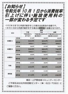 7/24 使用料金改訂.png
