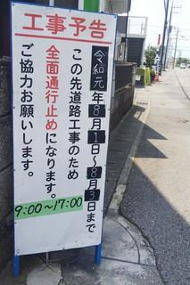 7/30 通行止め.jpg