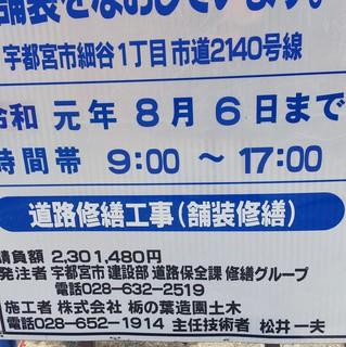 7/30 道路工事.jpg