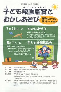 7/7 むかし遊び.png