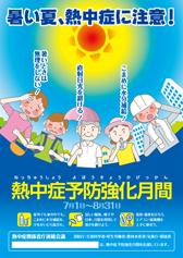 8/2 熱中症予防強化月間.png