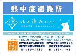 8/2 熱中症避難所.png