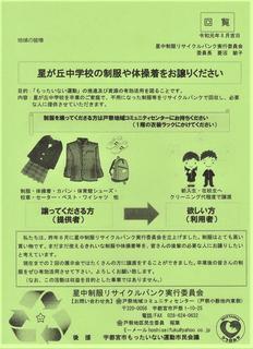 8/20 リサイクルバンク.png