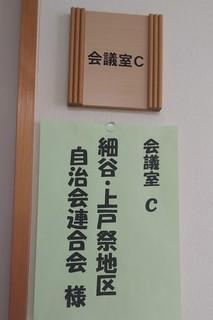 8/22 会議室入口.jpg