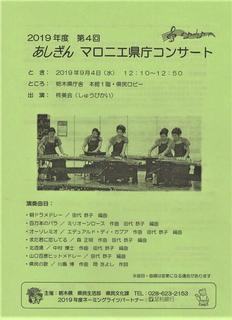 8/29 マロニエコンサート.png